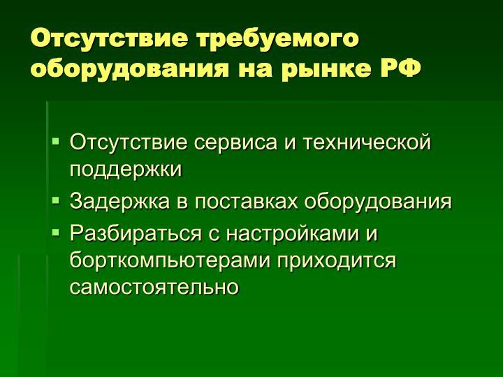 Отсутствие требуемого оборудования на рынке РФ