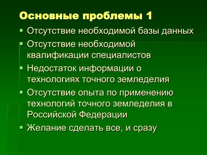 Основные проблемы 1