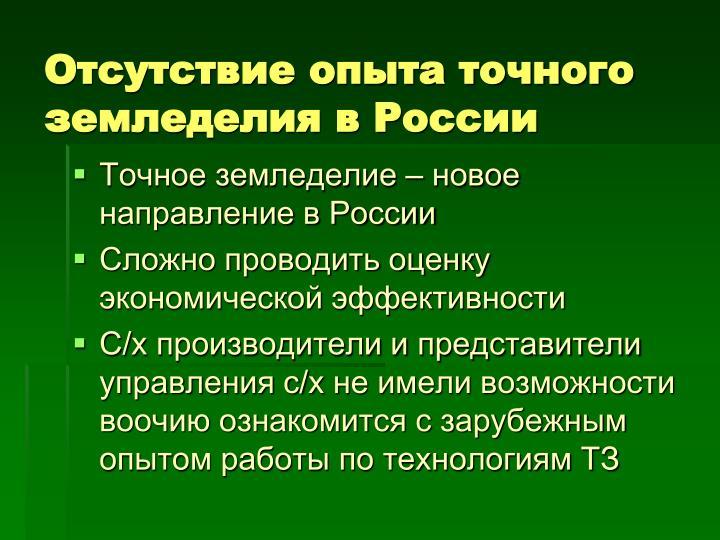 Отсутствие опыта точного земледелия в России