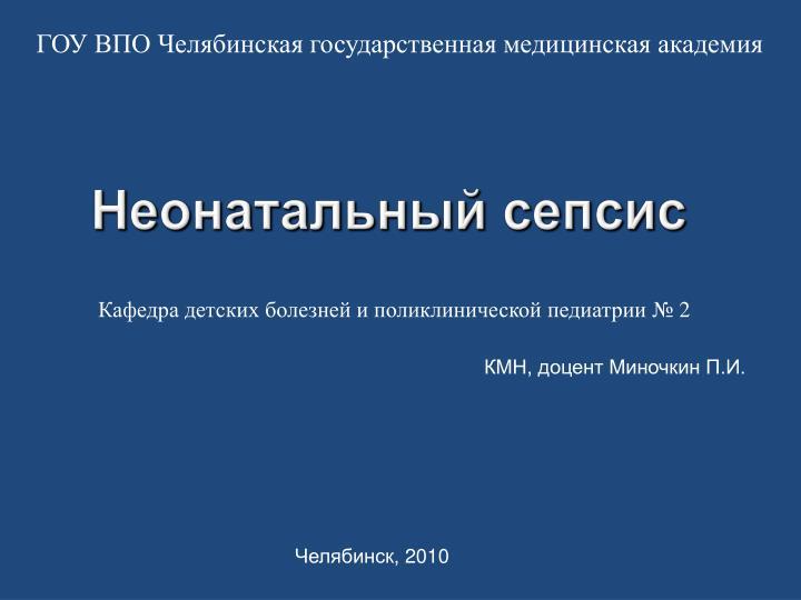 ГОУ ВПО Челябинская государственная медицинская академия