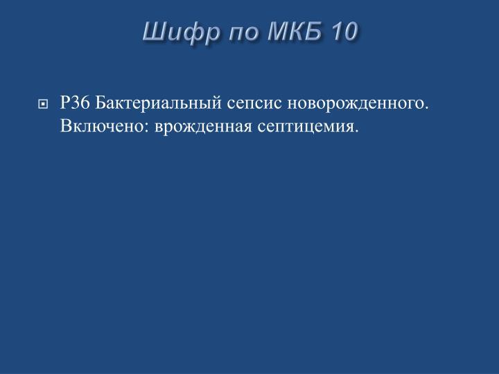 Шифр по МКБ 10