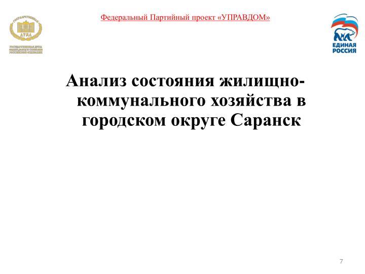 Федеральный Партийный проект «УПРАВДОМ»