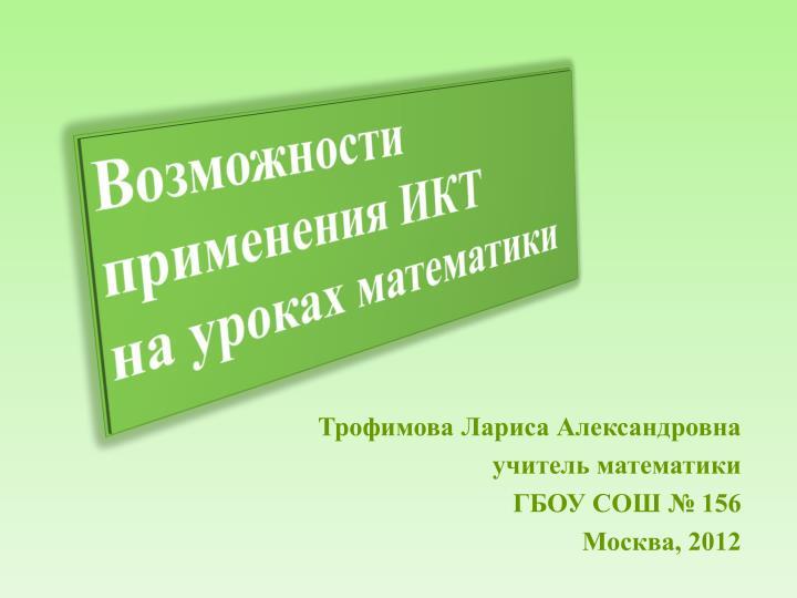 Возможности применения ИКТ