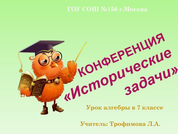 ГОУ СОШ №156 г.Москва