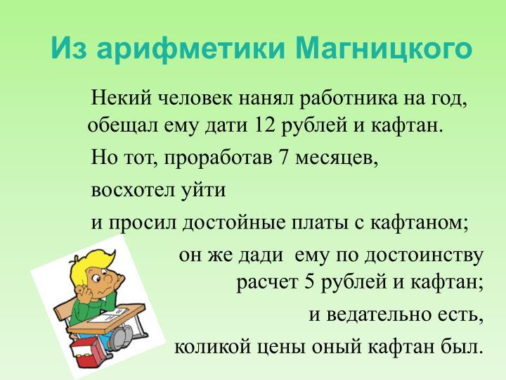 Из арифметики Магницкого