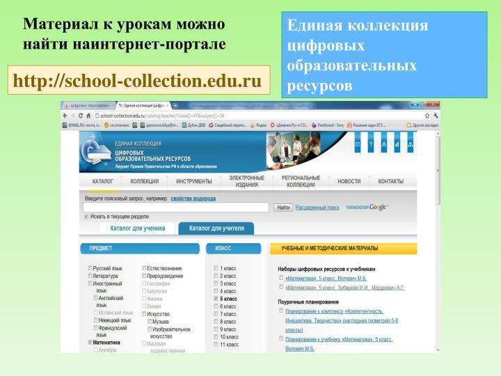 Материал к урокам можно найти наинтернет-портале