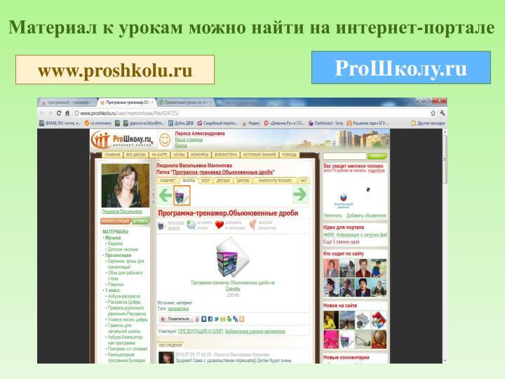 Материал к урокам можно найти на интернет-портале