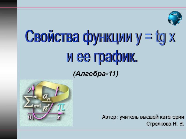 Свойства функции у = tg х