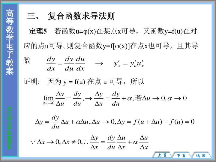 三、  复合函数求导法则