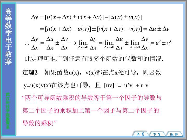 此定理可推广到任意有限多个函数的代数和的情况