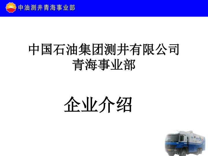 中国石油集团测井有限公司