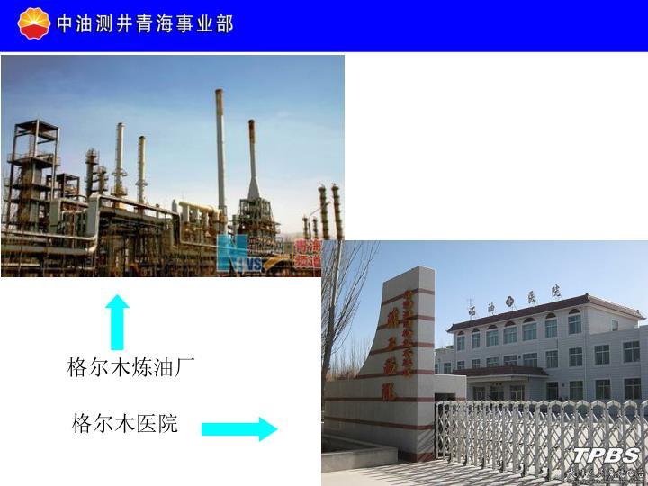 格尔木炼油厂