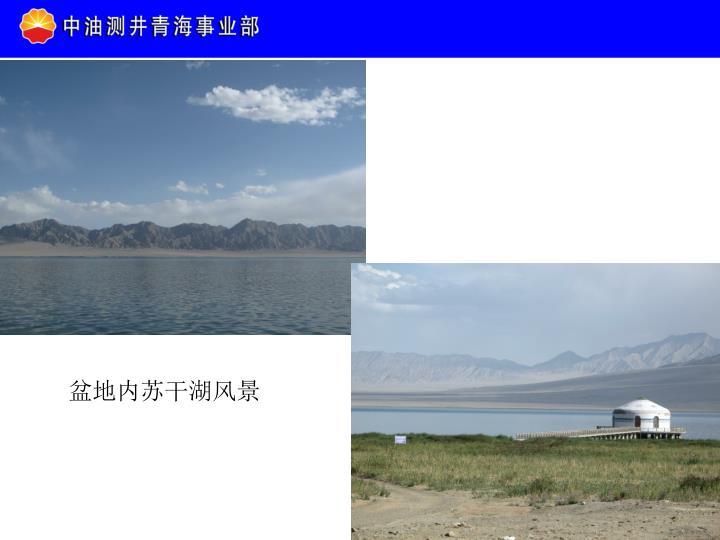 盆地内苏干湖风景