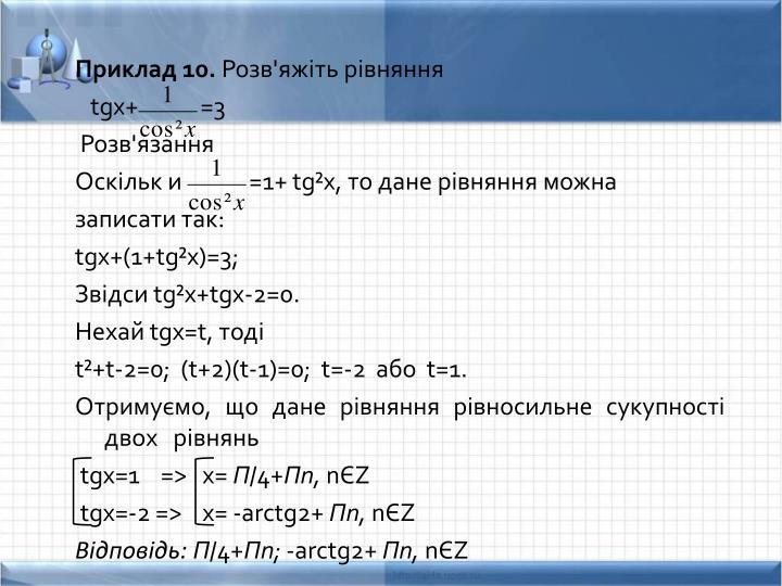 Приклад 10.
