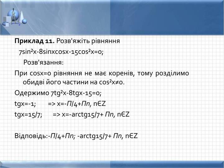 Приклад 11.