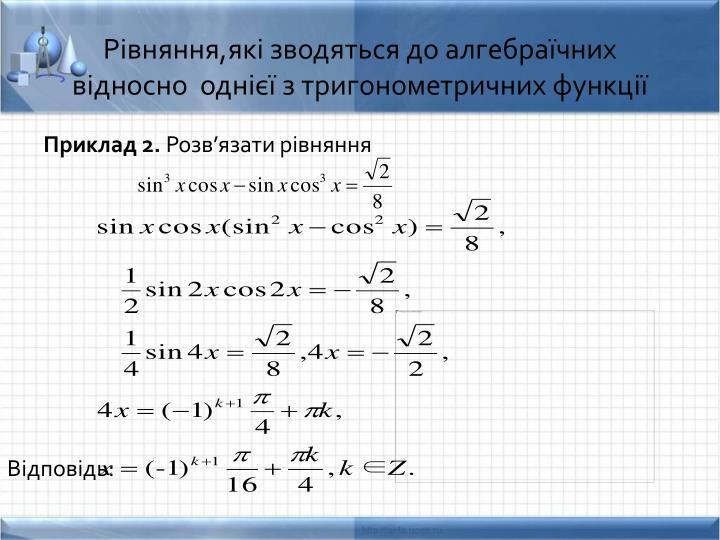 Рівняння,які зводяться до алгебраїчних відносно  однієї з тригонометричних функції