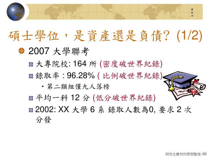 碩士學位,是資產還是負債