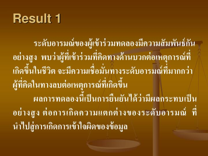 Result 1