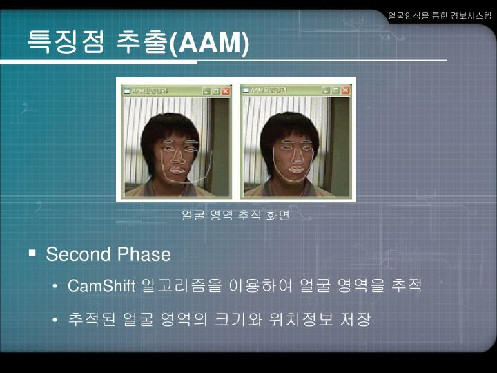 얼굴인식을 통한 경보시스템