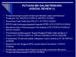 putusan mk dalam perkara judicial review 1