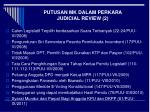 putusan mk dalam perkara judicial review 2