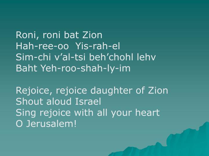 Roni, roni bat Zion