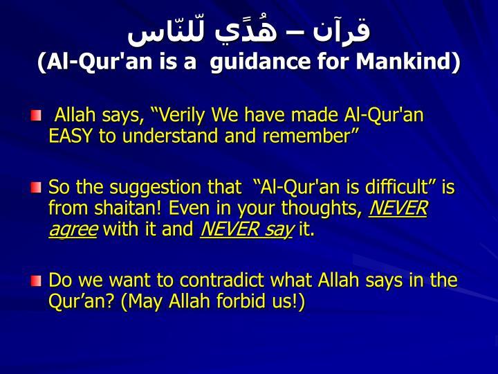 قرآن – ھُدًي لّلنّاس