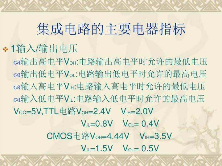 集成电路的主要电器指标