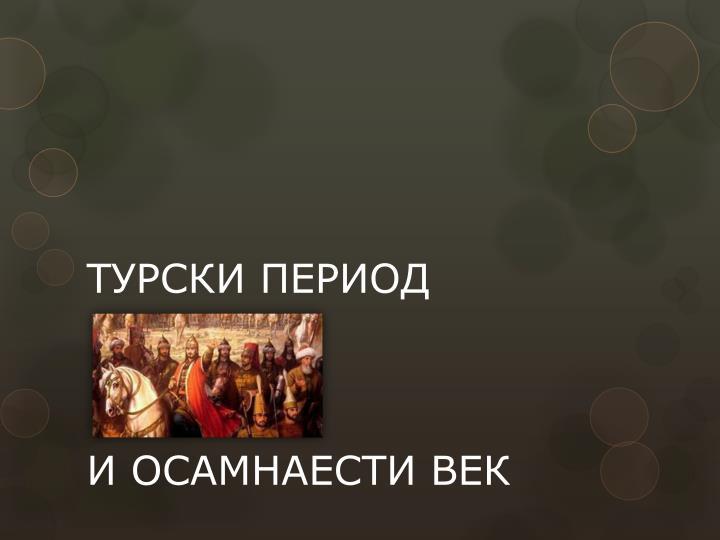 ТУРСКИ ПЕРИОД