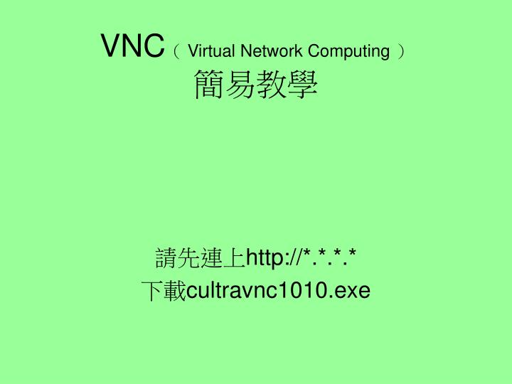 Vnc virtual network computing