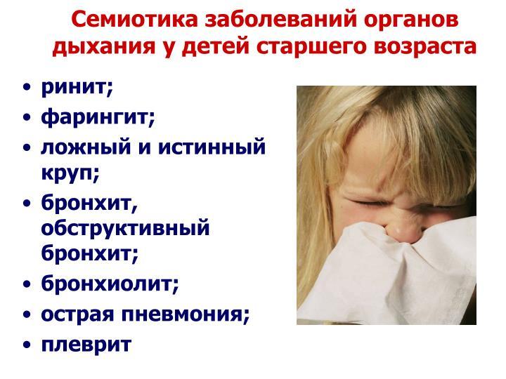 Семиотика заболеваний органов дыхания у детей старшего возраста