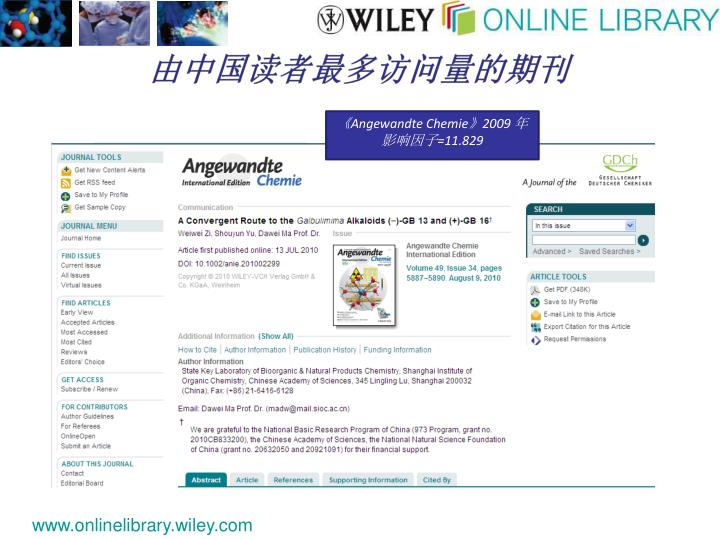 由中国读者最多访问量的期刊