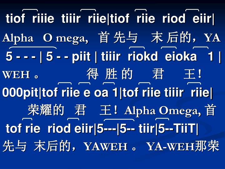 tiof  riiie  tiiir  riie|tiof  riie  riod  eiir|