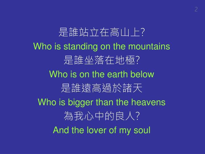 是誰站立在高山上