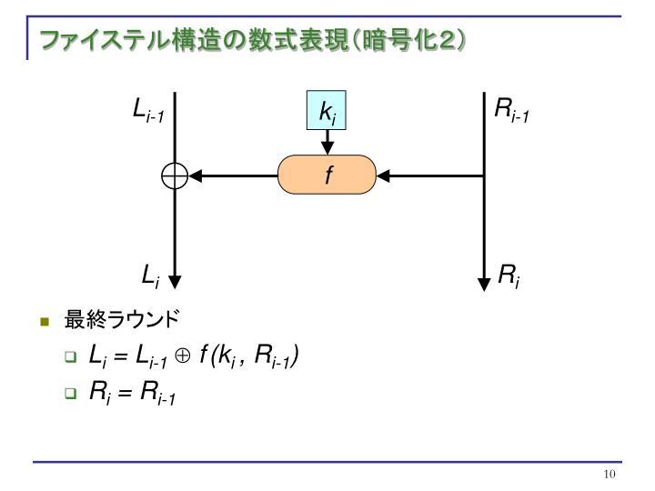 ファイステル構造の数式表現(暗号化2)