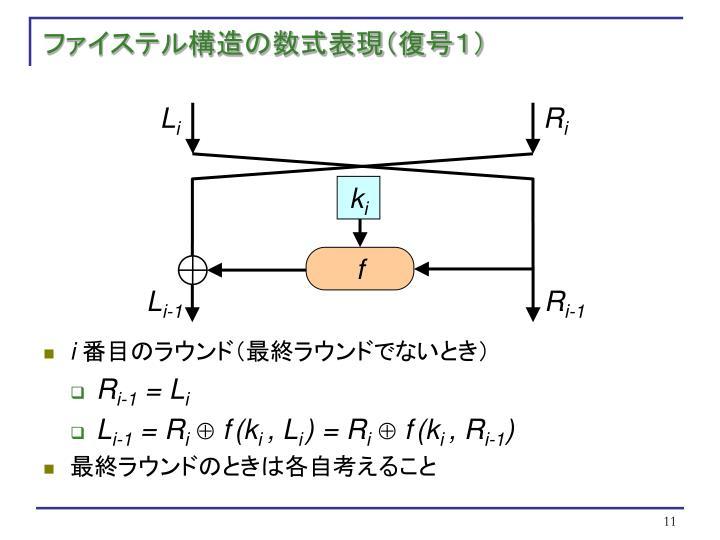 ファイステル構造の数式表現(復号1)