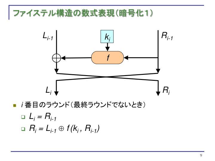 ファイステル構造の数式表現(暗号化1)