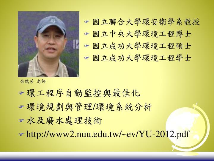 國立聯合大學環安衛學系教授