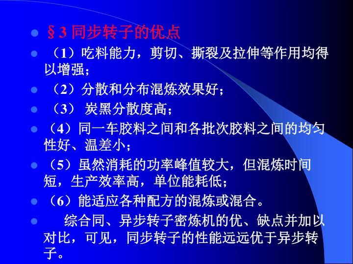 §3 同步转子的优点