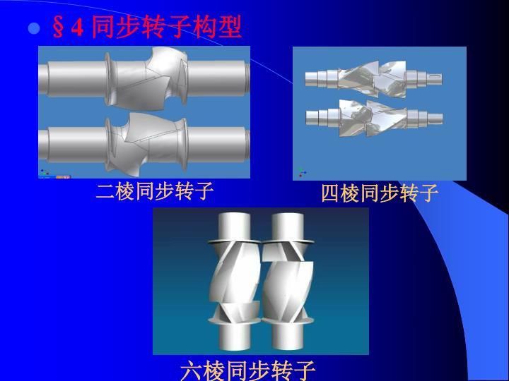 §4 同步转子构型