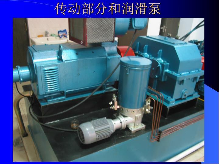 传动部分和润滑泵
