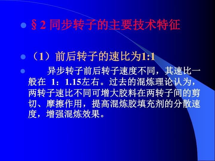 §2 同步转子的主要技术特征