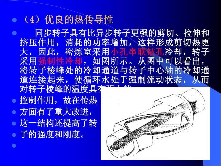 (4)优良的热传导性