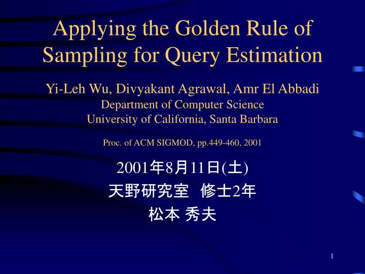 Applying the Golden Rule of Sampling for Query Estimation