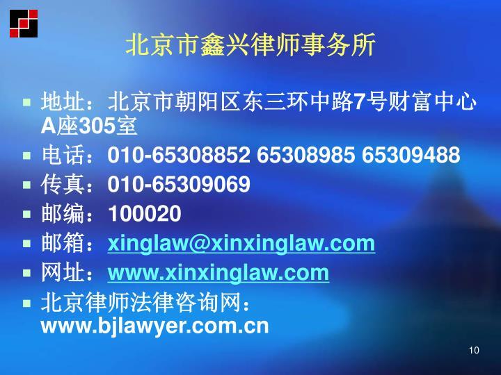 北京市鑫兴律师事务所