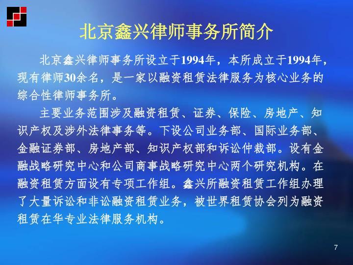 北京鑫兴律师事务所简介