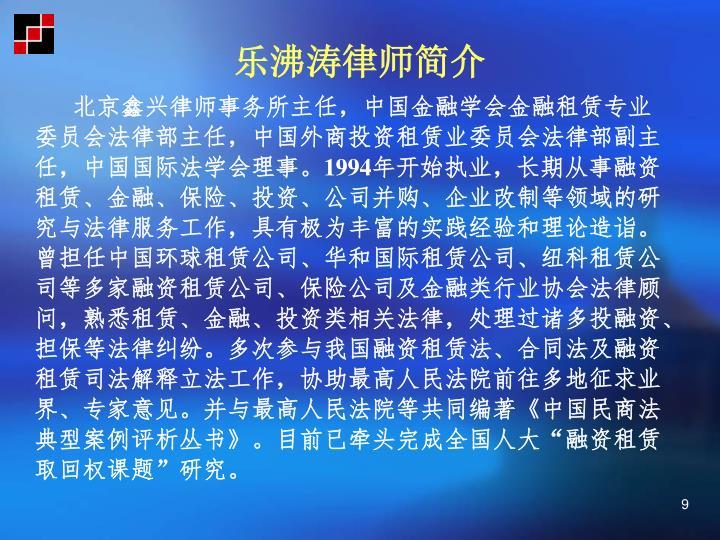 乐沸涛律师简介