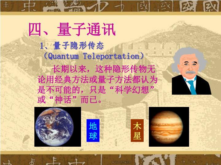 四、量子通讯