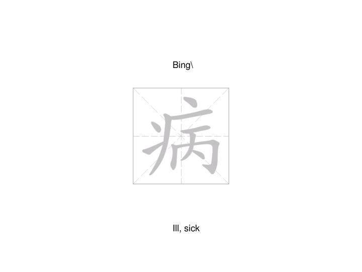 Bing\