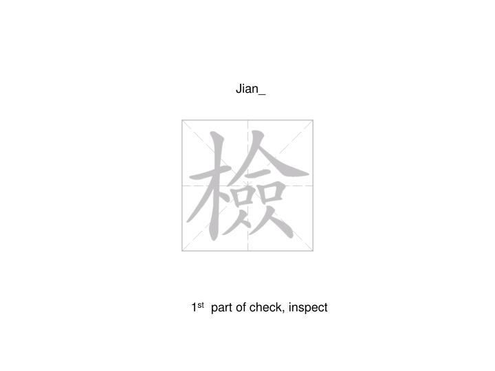 Jian_